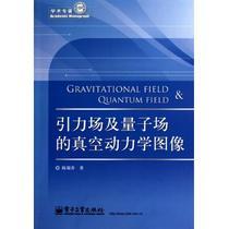 引力场及量子场的真空动力学图像 陈蜀乔 自然科学 正版书籍 价格:47.60
