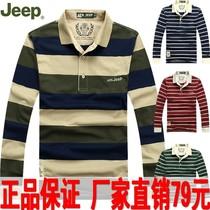 正品Afs/jeep新款男士t恤 加大码时尚男装纯棉条纹休闲长袖T恤衫 价格:79.00