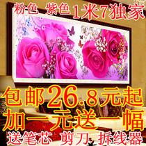 包邮精准印花丝线十字绣套件最新款客厅饭厅卧室粉色玫瑰花样年华 价格:26.80