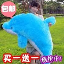蓝色粉色大海豚毛绒玩具/公仔娃娃/情人节生日礼物1.2米1.4米包邮 价格:21.00