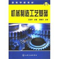 【正版现货】机械制造工艺基础-(附光盘) 王宏宇 化学工业出版社 价格:15.44