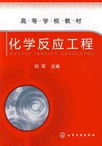 【正版现货】化学反应工程 刘军 化学工业出版社 价格:13.40