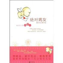 【正版现货】绝对男友 爱纱无边著 新世界出版社 价格:17.16