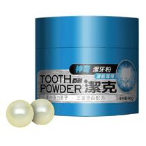 台湾进口/百龄洁克神奇洁牙粉/清新薄荷/速效美白牙齿去牙垢 包邮 价格:36.00