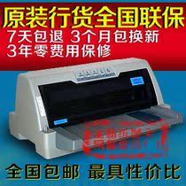 平推针式打印机汇美810K快递单票据打印机超越epson630K南天PR2E 价格:950.00