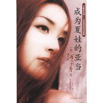 皇冠正版*成为夏娃的亚当  蜕变女神——河莉秀自传写真集(附VCD 价格:16.40