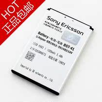 索尼mt25i原装电池索爱BST-41 A8i Z1i R800 X10i x1原装电池正品 价格:45.00