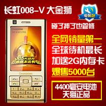 顺丰Changhong/长虹 008-V(金狮尊贵版 )008-5大金狮超长待机手机 价格:305.00