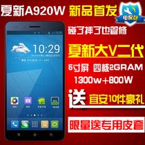 送皮套+豪礼 预售 Amoi/夏新 A920W 大V二代 1300W四核智能手机 价格:1499.00