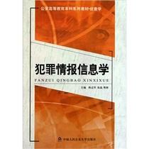 犯罪情报信息学 /陈志军,张晶,靳新编/正版书籍  图书 价格:34.80