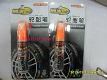 汽车轮胎笔描绘笔涂鸦笔油漆笔12ML宝来大众新君威别克丰田宝马装 价格:10.00