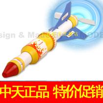 """中天模型 """"飞鱼""""橡筋动力鱼雷模型 中天模型 船模型 探索玩具 价格:9.00"""