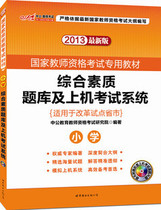 2013中公国家教师资格考试 综合素质题库及上机考试系统小学 价格:15.00