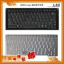 笔记本电脑东芝Portege M833键盘膜 键盘保护膜 贴膜 价格:10.80