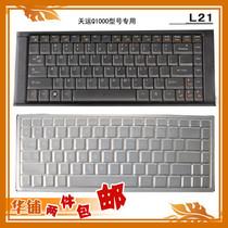 笔记本电脑神舟 天运Q1000键盘保护膜 键盘膜  硅胶键位膜 贴膜 价格:10.80