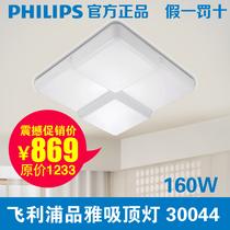 飞利浦灯具客厅分段调光 品雅 30044 平板吸顶灯 160W 特惠正品 价格:869.00
