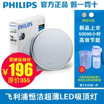 飞利浦LED吸顶灯 超薄吸顶灯 恒洁LED吸顶灯 客厅 卧室阳台房间 价格:196.00
