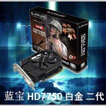 蓝宝石 HD7750 1G GDDR5 白金 二代 主频900MHZ 送转接头 包邮 价格:599.00