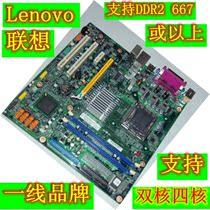 正品联想G31T-LM 775 集成 兼容M6900 T4900 秒富士康G31MXP-K 价格:150.00