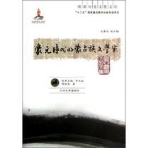 正版包邮蒙元时代的蒙古族文学家/顾世宝余太山编[三冠书城] 价格:36.70