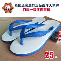 泰国经典南洋大象牌拖鞋纯橡胶 凉鞋人字拖 比星马牌棒100%纯橡胶 价格:25.00