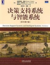 决策支持系统与智能系统  原书第7版 价格:68.00