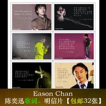 【包邮陈奕迅Eason Chan】经典歌词明信片限量发售送16张书签 价格:32.00