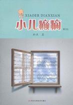 正品图书 小儿癫痫 林庆 儿科学 价格:15.20
