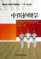 中医护理学 新华正版 价格:30.50
