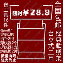 【全国包邮】特价台立两用经典款十字绣架子大号可调节送工具16件 价格:28.80