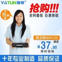 雅顿兼容易加粉惠普HP12A HP1020 1010 M1005 M1319F Q2612A硒鼓 价格:37.90