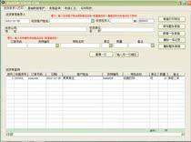 易达送货单打印专业版 送货单打印软件注册版 价格:5.00