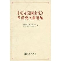 ZZ- 全新正版反分裂国家法及重要文献选编(繁体)/中共中央/978780 价格:1.45
