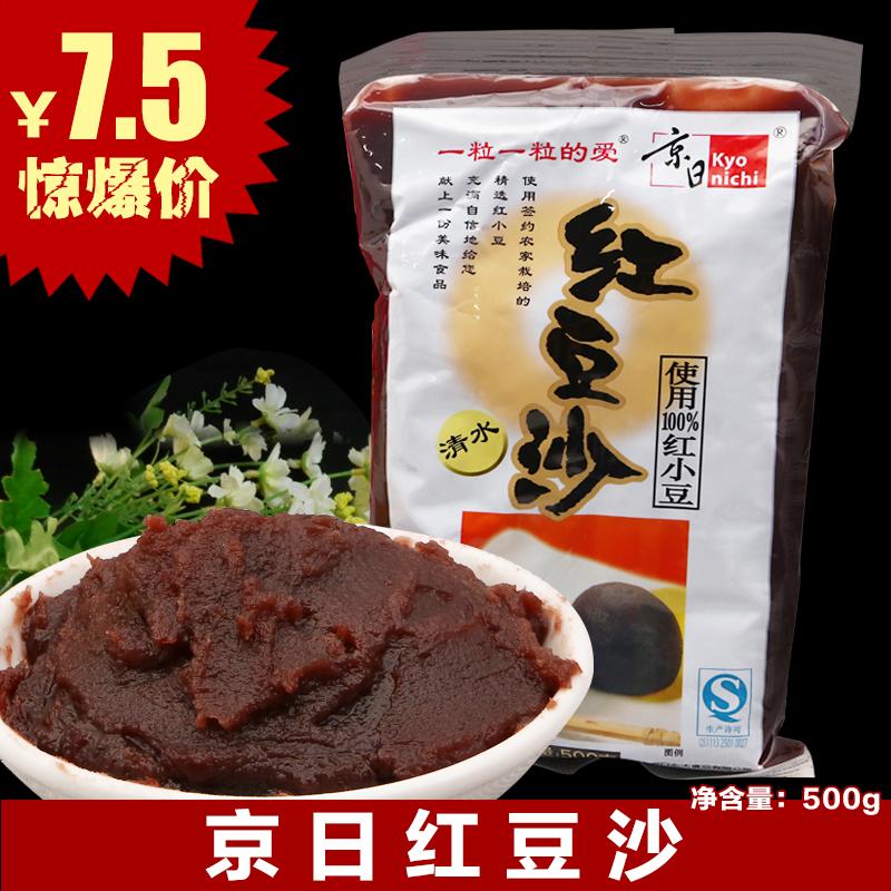 烘焙原料 京日红豆沙 豆沙馅料 冰皮月饼馅 面包馅 汤圆馅 500g装 价格:7.50