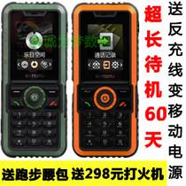 包邮正品乐目 LM802三防手机LM129超长待机60天超强信号S1路虎S3 价格:350.00