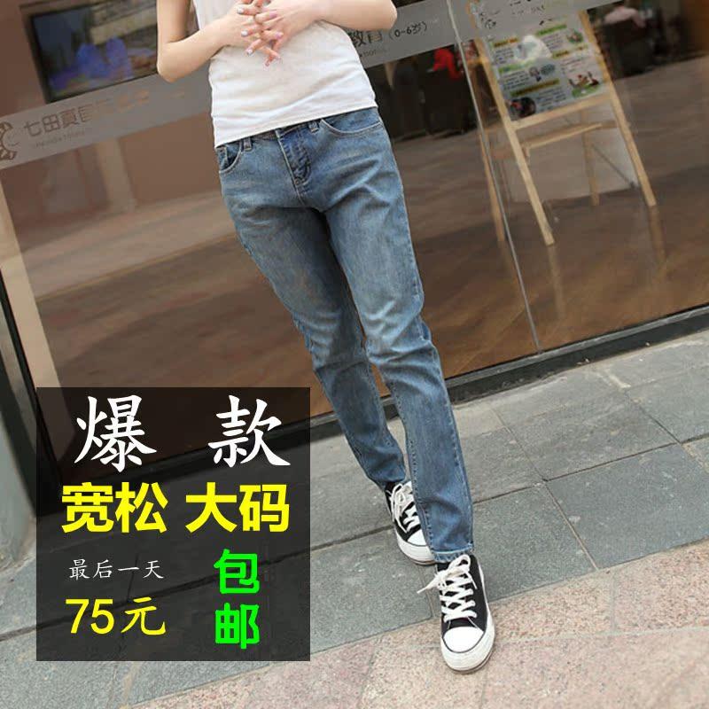 2013秋装新款牛仔裤女长裤加大码小脚显瘦宽松休闲哈伦垮裤韩版潮 价格:75.00
