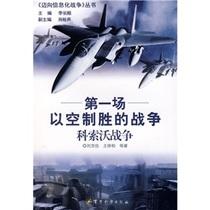 【正版】第一场以空制胜的战争:科索沃战争/刘克俭 价格:19.20