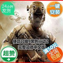电脑单机游戏 使命9 使命召唤9黑色行动2中文版 一键安装 3DVD 价格:7.80