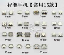 国产机 联想 天语 金立 步步高 摩托V8口 尾插 充电接口 常用15款 价格:0.78