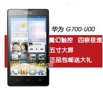 Huawei/华为G700-U00 G700四核1.2G双卡双待安卓智能大屏手机正品 价格:1070.00
