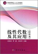 畅销书 经管类普通高等教育十二五规划教材:线性代数及其应用  正 价格:18.42