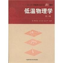 低温物理学(第2版) /曹列兆,阎守胜,陈兆甲/ 中国科学技术大 价格:48.10