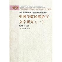 中国少数民族语言文字研究.1(阅读.当代中国民族学人类学研究精? 价格:62.80