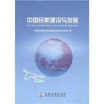 中国民航建设与发展/中国民用航空总局航空安全技术中心编/人民 价格:188.40