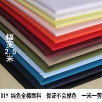 纯棉布料特价全棉酒店贡缎床品面料斜纹宽幅2.5米60支23色单可选 价格:9.80