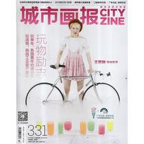 城市画报杂志2013年第13期总331期 王若琳 怪咖哲学 玩物励志 价格:3.50
