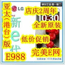 全新9月新机LG optimus G pro F240 E985 LG E730港台版E988现货 价格:2520.00
