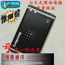 黑莓7100V电池 黑莓7100G电池 7100T电池 7100电池 黑莓C-S1电池 价格:11.70
