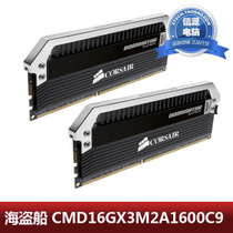 海盗船(CORSAIR) 1600 16GB(2x8G) (CMD16GX3M2A1600C9) 价格:1230.00