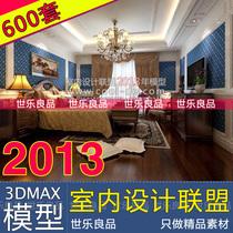 2013年最新室内设计联盟 3D模型 室内模型库 家装工装3DMAX素材 价格:7.00